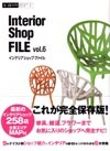 「インテリアショップファイル vol.6」(2月1日発売号)
